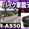 【バイク車載動画】SONY HDR-AS50をバイクに搭載して撮影テスト