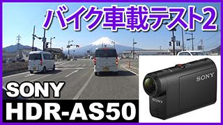 【バイク車載動画】SONY HDR-AS50 撮影テスト2 富士山をグルッと一周