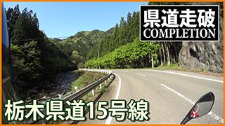 【県道走破】栃木県道15号線(鹿沼足尾線)