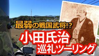 〔武将巡礼〕戦国最弱と謳われる小田氏治公を偲ぶツーリング!