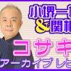 コサキンレビュー:1989年06月21日放送回 水木アニキ出演!