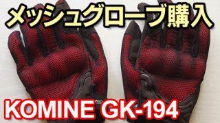 夏用メッシュグローブを購入:KOMINE GK-194