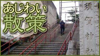 あじわい散策 17.07.02 「君の名は」の須賀神社